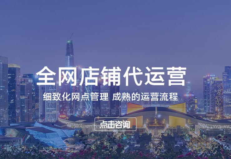 深圳电商代运营-深圳市银杏树电子商务有限公司